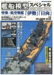 Ship-Modeling-Special-53
