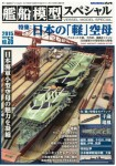 Ship-Modeling-Special-56-IJN-Light-Aircraft-Carrier