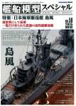 Ship-Modeling-Special-58-IJN-Destroyer-Shimakaze