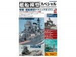 Ship-Modeling-Special-64