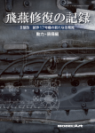 Ship-Modeling-Special-EX-Record-of-Huan-Restoration