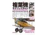 Bi-Planes-Modeling-Guide