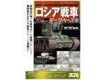 Russia-Tank-Date-Base-01-WWII