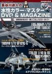 Hasegawa-Meijin-Aqueous-Color-Master-DVD-and-Magazine