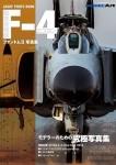 JASDF-Photo-Book-JASDF-F-4-Phantom-II-Photo-Album