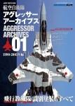 JASDF-Photo-Book-Vol-2-Aggressor-Archives-01-1990-2003-Edition