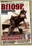 Takao-Kunie-Ultimate-Analysis-No-1-Bf109-Mechanical-Guide