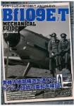 Takao-Kunie-Ultimate-Analysis-No-2-Bf109E-T-Mechanical-Guide