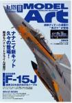 Model-Art-November-2015-F-15-Eagle