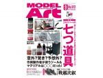 Model-Art-September-2017