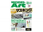 Model-Art-December-2017