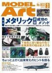 Model-Art-2020-03