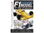 F1-Model-Date-Base-1960-2017