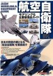 Modern-Power-Series-No-02-JASDF-Modeling-and-Main-Equipment-Guide