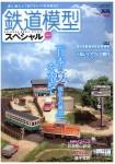 Railroad-Model-Special-2