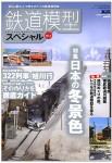 Railroad-Model-Special-3