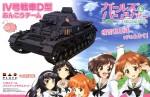 1-35-Girls-und-Panzer-Panzer-IV-Ausf-D-Ankou-Team-Mokei-Senshadou-Hajimemasu