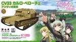 1-72-Girls-und-Panzer-der-Film-CV33-Carro-Veloce-Anzio-Girls-High-School-2-Set