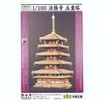 1-100-Horyuji-Five-Story-Pagoda
