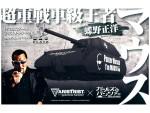 1-72-Masahiro-Chono-Super-Heavy-Tank-Maus
