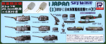 1-700-Equipment-for-Japan-Navy-Ship-WWII-II-with-Brass-20-3cm-Barrel-x-6