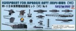 1-700-Equipment-For-IJN-06