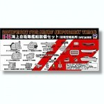 1-700-Equipment-for-JMSDF-Ships-Early-Times