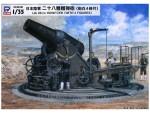 1-35-IJN-28cm-Howitzer