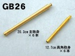 1-350-Brass-Barrel-Parts-Set-for-IJN-Mogami
