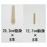 1-350-IJN-Tone-Brass-Barrel-Set