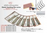 Elastic-Sanding-Film-Full-Set