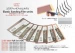 Elastic-Sanding-Film-Full-Set