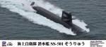 1-350-JMSDF-Submarine-SS-501-Soryu