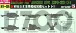 1-700-Equipment-for-Japanese-Navy-Ships-4