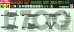 1-700-Equipment-for-Japanese-Navy-Ships-4