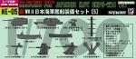 1-700-Equipment-for-Japanese-Navy-Ships-5