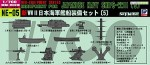 1-700-Equipment-for-Japanese-Navy-Ships-5