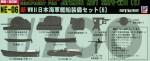 1-700-Equipment-for-Japanese-Navy-Ships-6