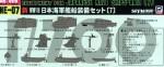 1-700-Equipment-for-Japanese-Navy-Ships-7