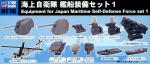1-700-JMSDF-Ship-Equipment-Set-Vol-1
