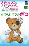 Inflatable-Toy-Girls-und-Panzer-der-Film-Bokorare-Guma-no-Boko