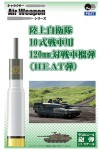 1-1-120mm-High-Explosive-Anti-Tank-for-JGSDF-Type-10