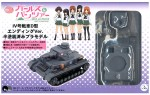 Girls-und-Panzer-Panzer-IV-Ausf-D-Ending-Ver-Semi-Painted-Plastic-Model-Kit