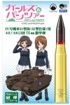 1-1-Girls-und-Panzer-Air-Vinyl-Shell-Series-L43-L48-75mm-Armor-Piercing