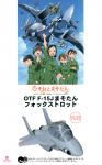 OTF-F-15J-Masotan-Foxtrot