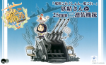 1-35-Pair-Dot-Kantai-Collection-Yousei-san-and-25mm-Triple-Autocannon-Mount