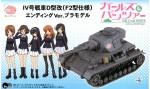 Girls-und-Panzer-Panzerkampfwagen-IV-Ausf-D-Kai-Ausf-F2-Ending-Ver-