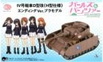 Girls-und-Panzer-Panzerkampfwagen-IV-Ausf-D-Kai-H-Model-Style-Ending-Ver-