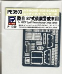 1-35-JGSDF-Type-87-Reconnaissance-Combat-Vehicle-Photo-Etched-Parts