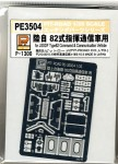 1-35-JGSDF-Type-82-Command-and-Communication-Vehicle-Photo-Etched-Parts